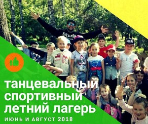 ТАНЦЕВАЛЬНЫЙ СПОРТИВНЫЙ ЛЕТНИЙ ЛАГЕРЬ - 2018 SUMMER DANCE CAMP – 8-ой сезон!